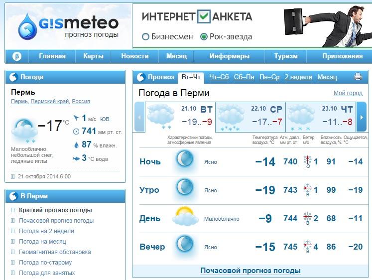 Погода на Гисметео.jpg