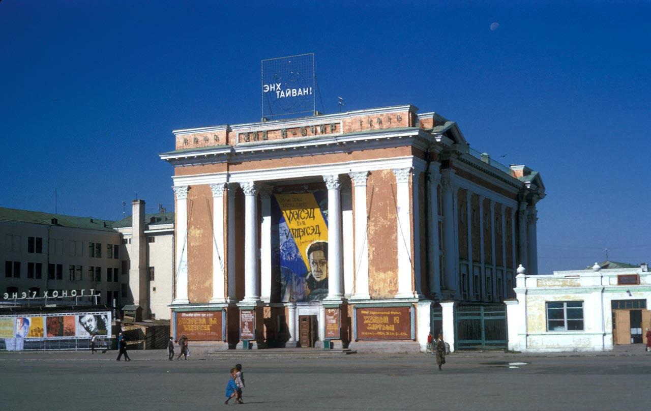 1964 Улан-Батор5.jpg