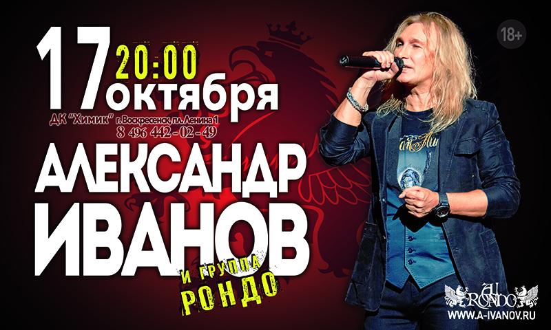А. ИВАНОВ в городе Воскресенск 17 октября! 0_b600b_47412ebc_orig
