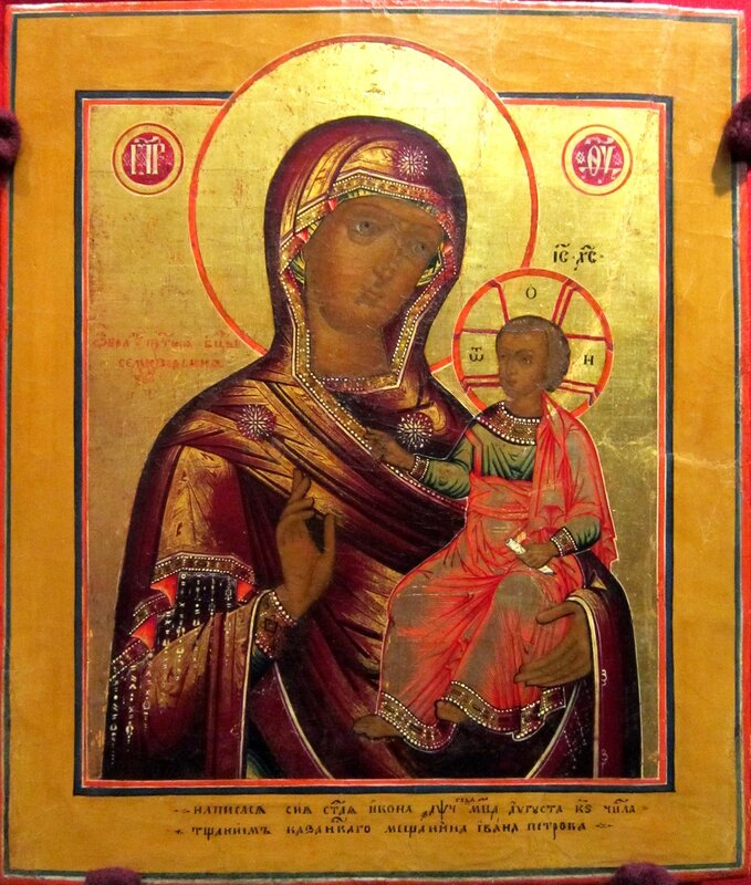 Седмиезерная икона Божией Матери. 1790 год.