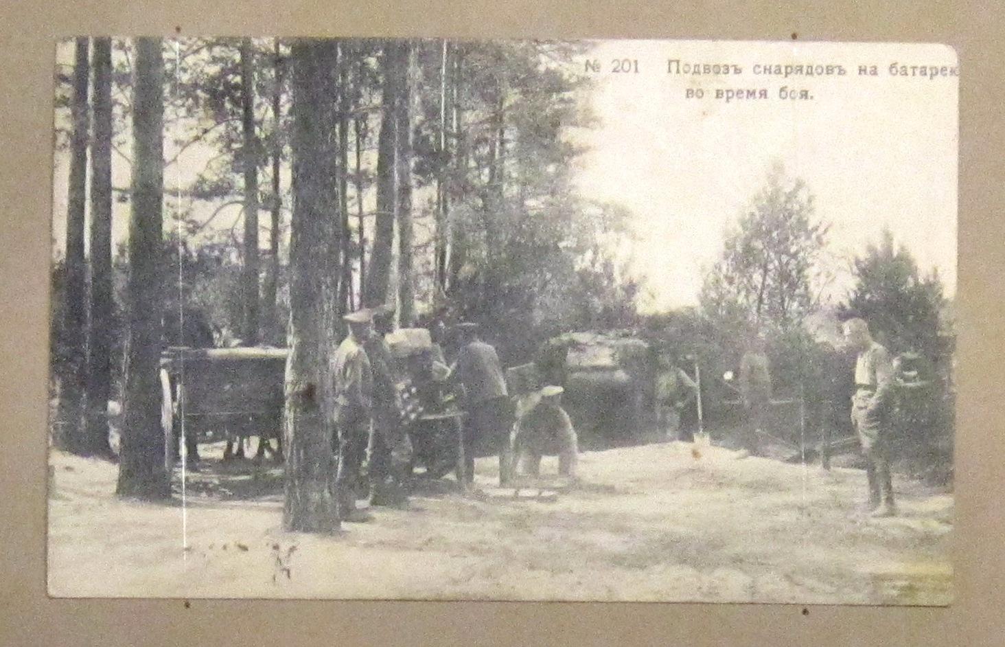 Подвоз снарядов на батарею во время боя.