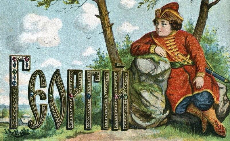 Счастье, картинка с именинами георгий