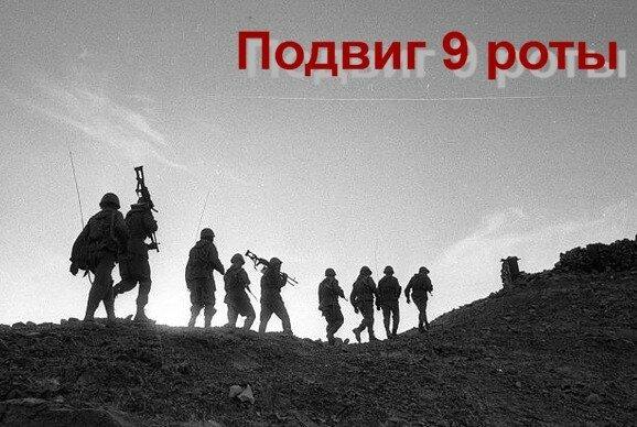 Подвиг 9-й роты