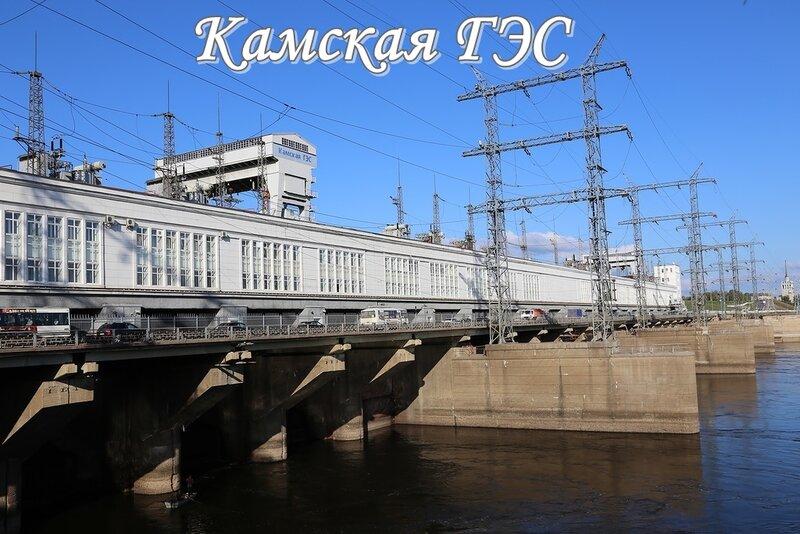 Камская ГЭС.jpg
