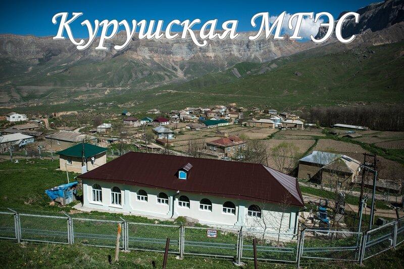 Курушская МГЭС.jpg