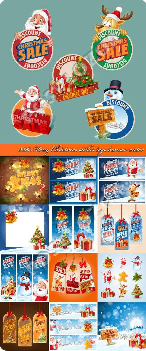 Новый год и Рождество - стикеры и баннеры