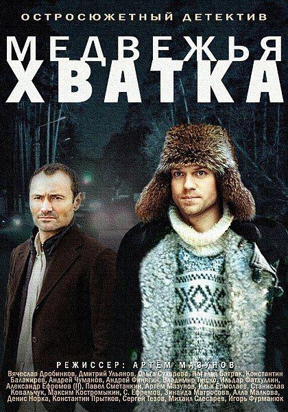 Медвежья хватка (2014) HDTVRip