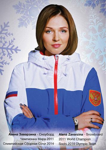 Олимпийская чемпионка вошла в совет директоров старейшего завода России