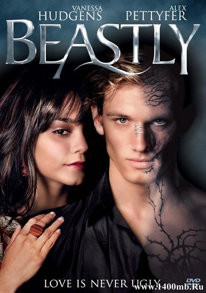 Страшно красив / Beastly (2011/HDRip)