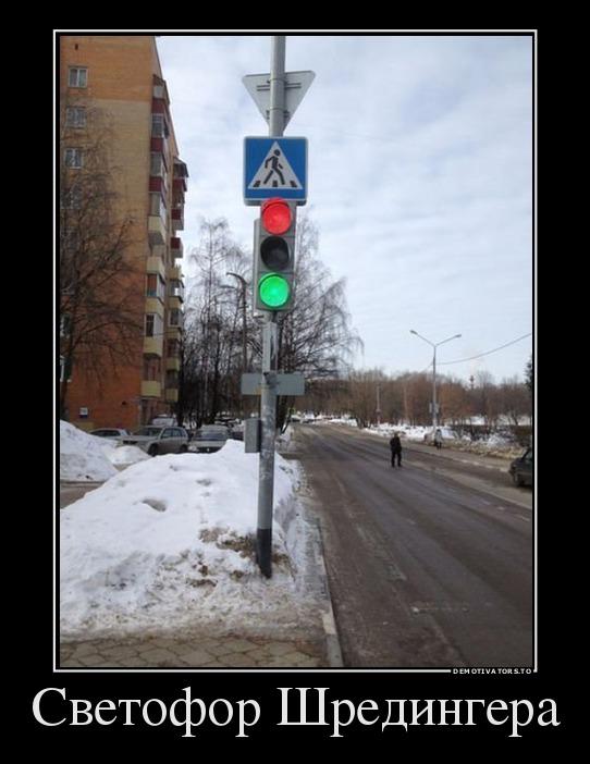 08 Светофор.jpg