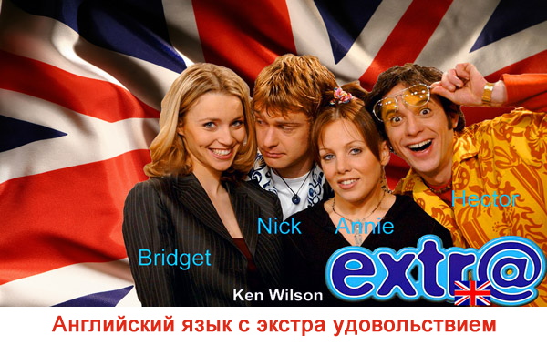 Extr@ (Английский язык с extr@ удовольствием: 1-30 серии из 30) / Английский язык с экстра удовольствием / 2003-2004 / СТ / DVDRip