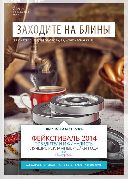 FAKESTIVAL 2014. Лучшие рекламные фейки года. 25 фото