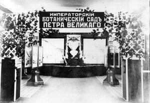 Фрагмент юбилейной выставки, подготовленной к празднованию 200-летнего юбилея Ботанического сада.