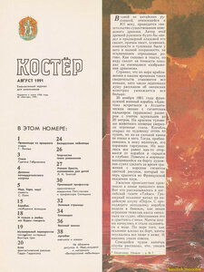 Детский журнал Костёр август 1991