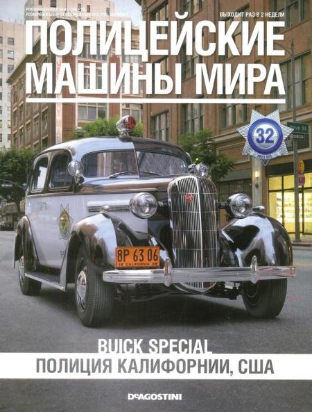Книга Журнал:  Полицейские машины мира №32 (2014)