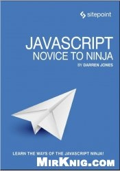 Книга JavaScript: Novice to Ninja