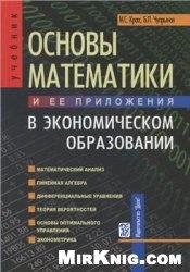 Книга Основы математики и ее приложения в экономическом образовании