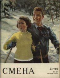 Смена №21-22 1946