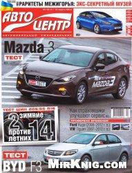 Журнал Автоцентр №10-11 2014