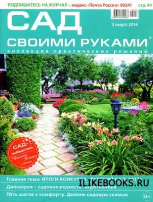 Сад своими руками № 3 2014