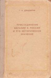 Книга Присоединение Абхазии к России и его историческое значение