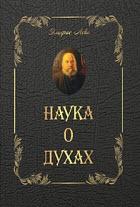 Книга Наука о духах