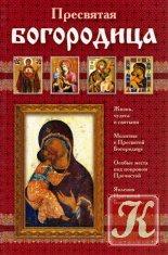 Книга Книга Пресвятая Богородица