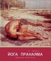 Книга Йога ПРАНАЯМА pdf