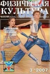Журнал Физическая культура: воспитание, образование, тренировка №3 2007