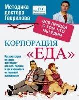 Журнал Михаил Гаврилов - Корпорация «Еда». Вся правда о том, что мы едим (2012) pdf 5,3Мб