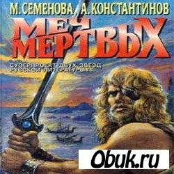 Аудиокнига Мария Семёнова, Андрей Константинов - Меч мёртвых