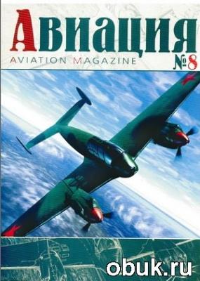 Журнал Авиация №4(8) 2000