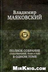 Книга Владимир Маяковский. Полное собрание стихотворений, поэм и пьес в одном томе