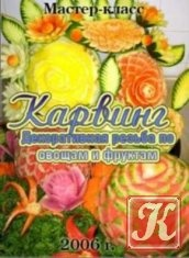 Книга Карвинг. Декоративная резьба по овощам и фруктам