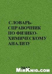Книга Словарь-справочник по физико-химическому анализу