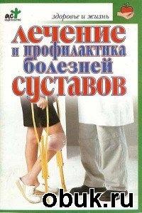Книга Лечение и профилактика болезней суставов