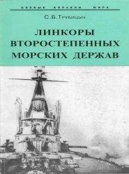 Книга Линкоры второстепенных морских держав (Боевые Корабли Мира)