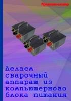 Книга Делаем сварочный аппарат из компьютерного блока питания