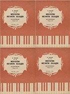 Книга Школа беглости -- ноты для фортепиано