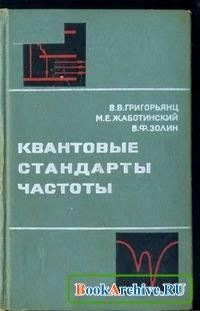 Книга Квантовые стандарты частоты.