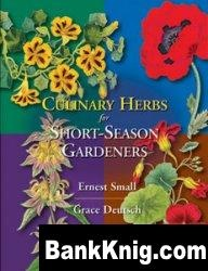 Книга Culinary Herbs for Short - Season Gardens pdf  34,7Мб