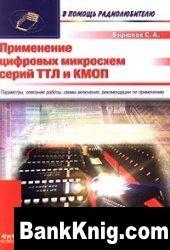 Книга Применение цифровых микросхем серии ТТЛ и КМОП djvu 2,16Мб