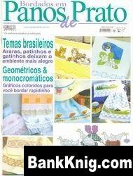 Журнал Bordados em panos de prato 26 jpg 21,43Мб скачать книгу бесплатно