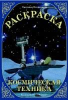 Космическая техника. Раскраска pdf 13,38Мб скачать книгу бесплатно
