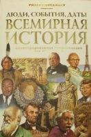 Книга Люди, события, даты. Всемирная история djvu 66,7Мб