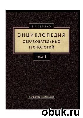Книга Энциклопедия образовательных технологий