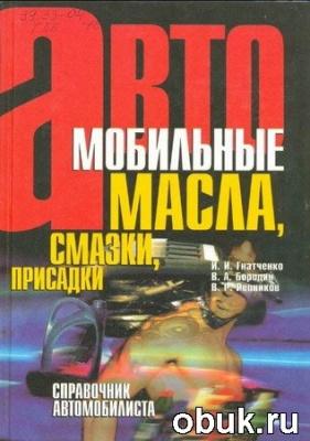 Книга Автомобильные масла, смазки и присадки