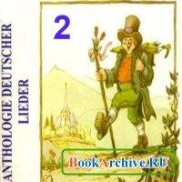 Книга Anthologie deutscher lieder 2 (аудиокнига).