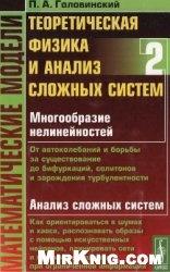 Книга Математические модели: Теоретическая физика и анализ сложных систем. От нелинейных колебаний до искусственных нейронов и сложных систем