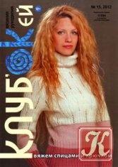 Журнал Клуб ОКей № 15 2012